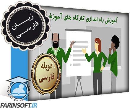 دانلود آموزش راه اندازی کارگاه های آموزشی