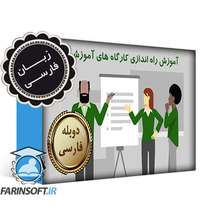 آموزش راه اندازی کارگاه های آموزشی