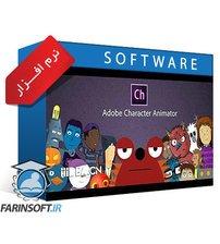 نرم افزار انیمیشن سازی با شخصیت های کارتونی طراحی شده در فتوشاپ و ایلاستریتور – Adobe Character Animator CC 2018