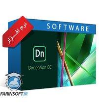 نرم افزار طراحی مدل های سه بعدی با جزئیات کامل – Adobe Dimension CC 2018