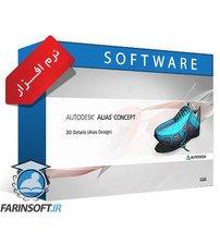 نرم افزار طراحی مفهومی خودرو – Autodesk Alias Concept 2019