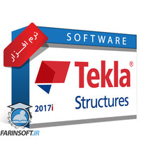نرم افزار معماری BIM تکلا – Tekla Structures 2017 SP6