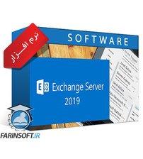 نرم افزار مایکروسافت اکسچنج سرور – Microsoft Exchange Server 2019