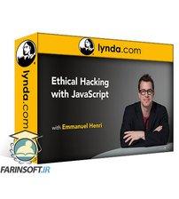 دانلود lynda Ethical Hacking with JavaScript