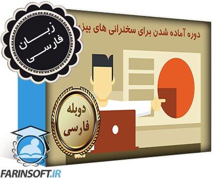 دانلود دوره آماده شدن برای سخنرانی – به زبان فارسی