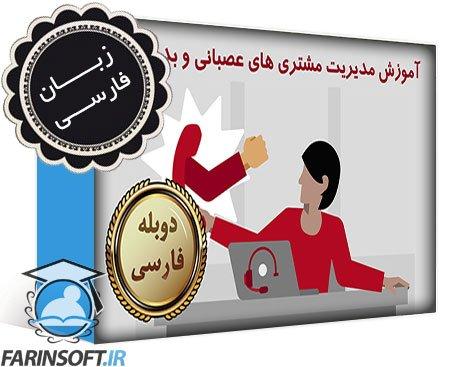 دانلود آموزش مدیریت مشتری های عصبانی و بد رفتار – به زبان فارسی