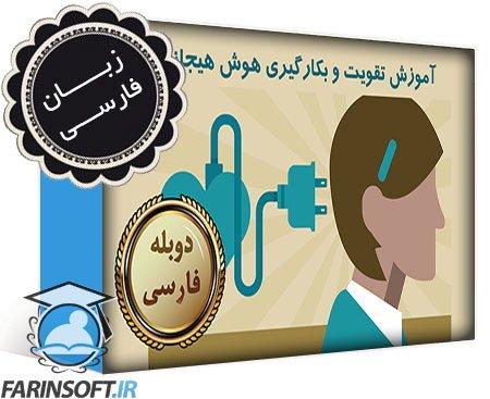 دانلود آموزش تقویت و بکارگیری هوش هیجانی – به زبان فارسی