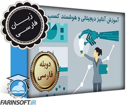 دانلود آموزش آنالیز دیجیتالی و هوشمند کسب و کار – به زبان فارسی