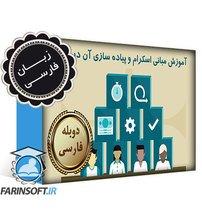 دانلود آموزش مبانی اسکرام و پیاده سازی آن در عمل – به زبان فارسی