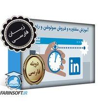 دانلود آموزش مشاوره و فروش سولوشن و راهکار – به زبان فارسی
