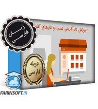 دانلود آموزش کارآفرینی کسب و کارهای آنلاین – به زبان فارسی