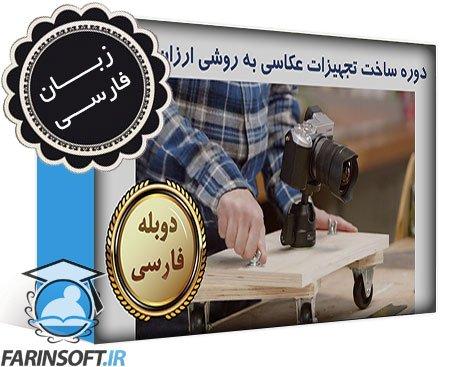 دانلود دوره ساخت تجهیزات عکاسی به روشی ارزان – به زبان فارسی