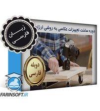 دوره ساخت تجهیزات عکاسی به روشی ارزان – به زبان فارسی