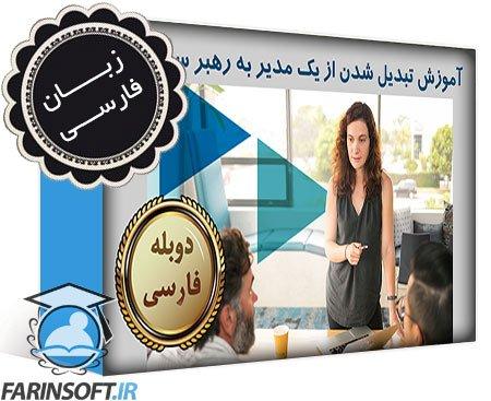 دانلود آموزش تبدیل شدن از یک مدیر به رهبر سازمانی – به زبان فارسی