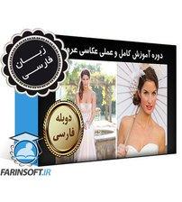 دانلود دوره آموزش کامل و عملی عکاسی عروس – به زبان فارسی
