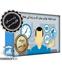 دانلود دوره ایجاد توازن میان کار و زندگی شخصی – به زبان فارسی