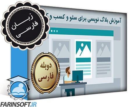 دانلود آموزش بلاگ نویسی برای سئو و کسب و کار پر رونق تر – به زبان فارسی
