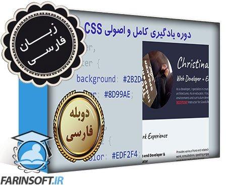 دانلود دوره یادگیری کامل و اصولی CSS – به زبان فارسی