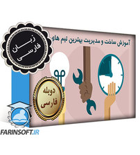 دانلود آموزش ساخت و مدیریت بهترین تیم های کاری – به زبان فارسی