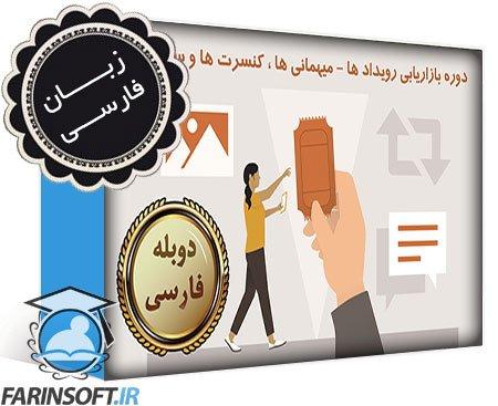 دانلود دوره بازاریابی رویداد ها شامل میهمانی ها ، کنسرت ها و سمینارها – به زبان فارسی