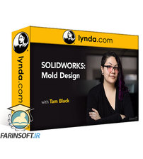 دانلود lynda SOLIDWORKS: Mold Design