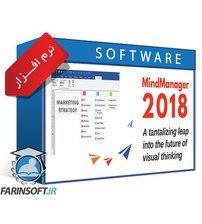 نرم افزار مدیریت ذهن Mindjet MindManager 2018.18.1.154 x86 x64