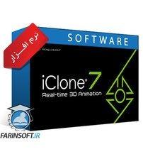 نرم افزار Reallusion iClone Pro 7.22.1724.1 – برنامه ساخت انیمیشن های سه بعدی