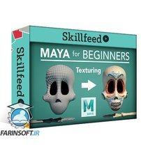 دانلود Skillfeed Maya for Beginners: Texturing