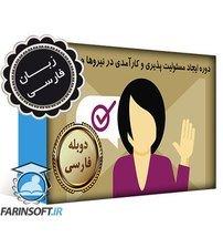 دانلود دوره ایجاد مسئولیت پذیری و کارآمدی در خود و نیروهایتان – به زبان فارسی