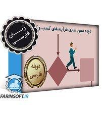 دانلود دوره مصور سازی فرآیندهای کسب و کار – به زبان فارسی
