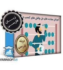 دانلود آموزش مهارت های حل چالش های کسب و کارتان – به زبان فارسی