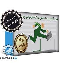 دانلود دوره آشنایی با 10 چالش بزرگ بازاریابی و حل آن ها – به زبان فارسی