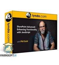 دانلود lynda SharePoint Advanced: Enhancing Functionality with JavaScript
