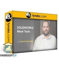 دانلود lynda SOLIDWORKS: Mesh Tools