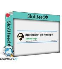 دانلود Skillshare Mastering Filters With Photoshop CC – Create designs, effects, and textures using filters