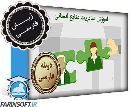 دانلود آموزش مدیریت منابع انسانی – به زبان فارسی