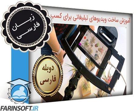 دانلود آموزش ساخت ویدیوهای تبلیغاتی برای کسب و کارتان – به زبان فارسی