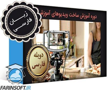 دانلود دوره آموزش ساخت ویدیوهای آموزشی – به زبان فارسی