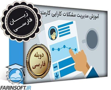 دانلود آموزش مدیریت مشکلات کارایی کارمندان – به زبان فارسی