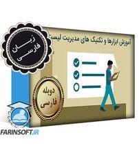 دانلود آموزش ابزارها و تکنیک های مدیریت لیست کارها – به زبان فارسی