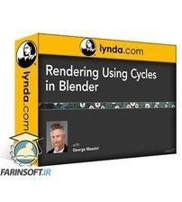 دانلود lynda Blender: Rendering with Cycles