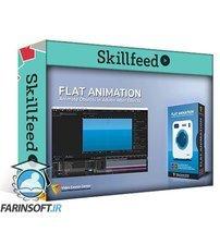 دانلود Skillshare Flat Animation Buildup – Animate 2d Flat Objects in Adobe After Effects CC & Adobe Illustrator