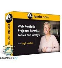 دانلود lynda Web Portfolio Projects: Sortable Table and Arrays