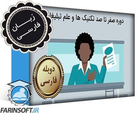 دانلود دوره صفر تا صد تکنیک ها و علم تبلیغات – به زبان فارسی