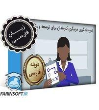 دانلود دوره یادگیری مربیگری کارمندان برای توسعه و رشد آن ها – به زبان فارسی