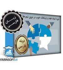 دانلود دوره ایجاد فضا و ارتباطات خوب در درون تیم های کاری – به زبان فارسی