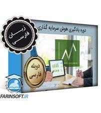 دانلود دوره یادگیری هوش سرمایه گذاری – به زبان فارسی