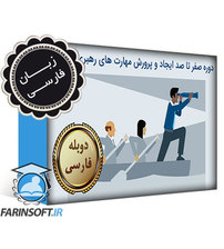 دانلود دوره صفر تا صد ایجاد و پرورش مهارت های رهبری اجرایی – به زبان فارسی