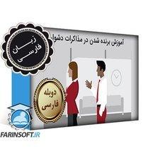 دانلود آموزش برنده شدن در مذاکرات دشوار – به زبان فارسی