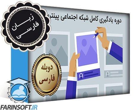 دانلود دوره یادگیری کامل شبکه اجتماعی پینترست – به زبان فارسی